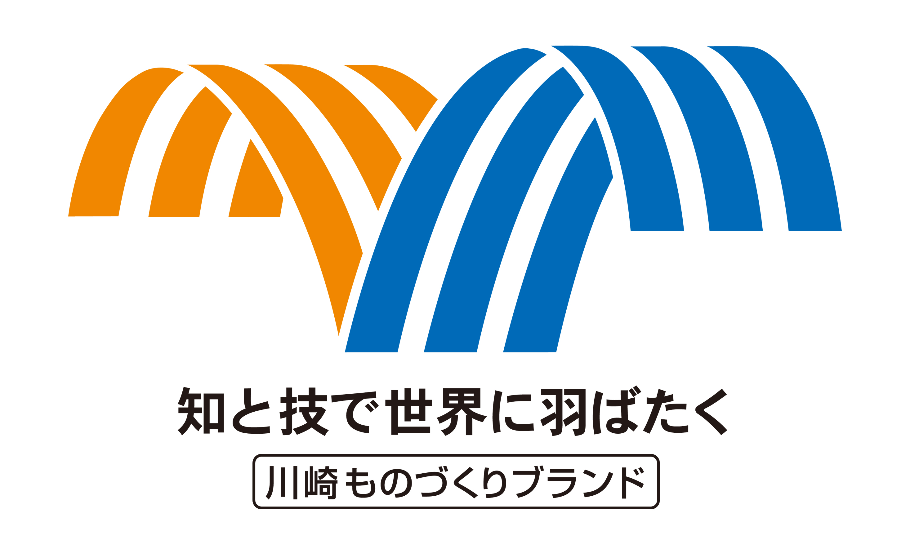 第17回 川崎ものづくりブランド認定製品・技術を募集