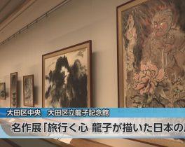 名作展「旅行く心 龍子が描いた日本の風景」ほか6/29放送内容(11ch)
