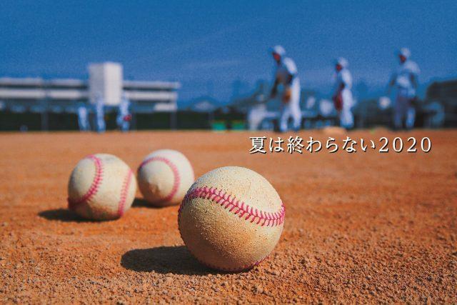 【高校野球】共通ビジュアル2020(写真+キャッチ)リサイズ