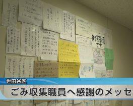 ごみ収集職員へ感謝のメッセージほか7/1放送内容(11ch)