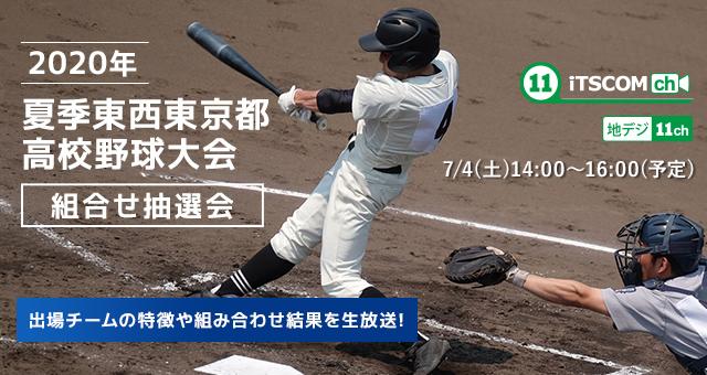 2020年夏季東西東京都高校野球大会 組合せ抽選会【7/4(土)】