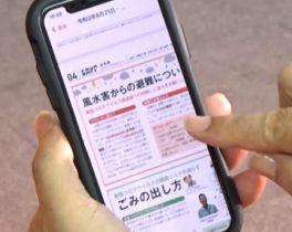 かわさき市政だよりのアプリ配信が開始しました!