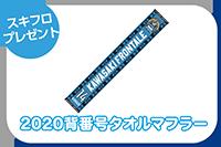【プレゼント】2020背番号タオルマフラー(No.14)