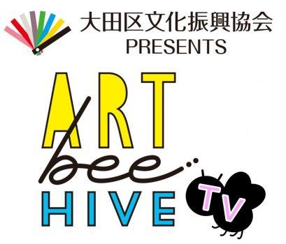 大田区文化振興協会 PRESENTS「ART BEE HIVE TV」