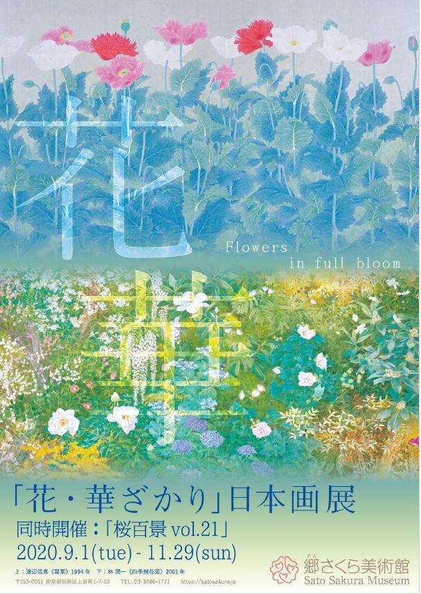 「花・華ざかり」日本画展