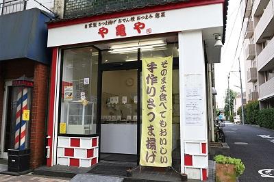 0971_yakameya_01