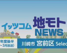 宮前区Selection 後編9/19放送内容(11ch)
