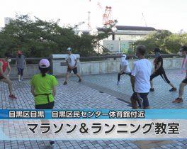 マラソン&ランニング教室ほか9/11放送内容(11ch)
