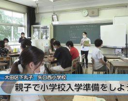 学校デビュー応援プログラム 小学校入学に備えて、親子で心の準備をしよう!ほか9/16放送内容(11ch)