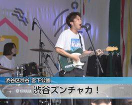 渋谷ズンチャカ!ほか9/18放送内容(11ch)