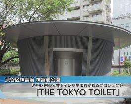 「THE TOKYO TOILET」プロジェクト ほか 9/22放送内容(11ch)