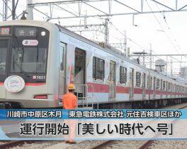 運行開始「美しい時代へ号」ほか9/23放送内容(11ch)