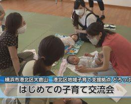 はじめての子育て交流会 ほか 9/24放送内容(11ch)