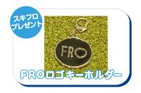 【プレゼント】FRO CAFEメタルキーホルダー(BLK)