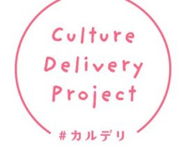 Culture Delivery Project/#カルデリ