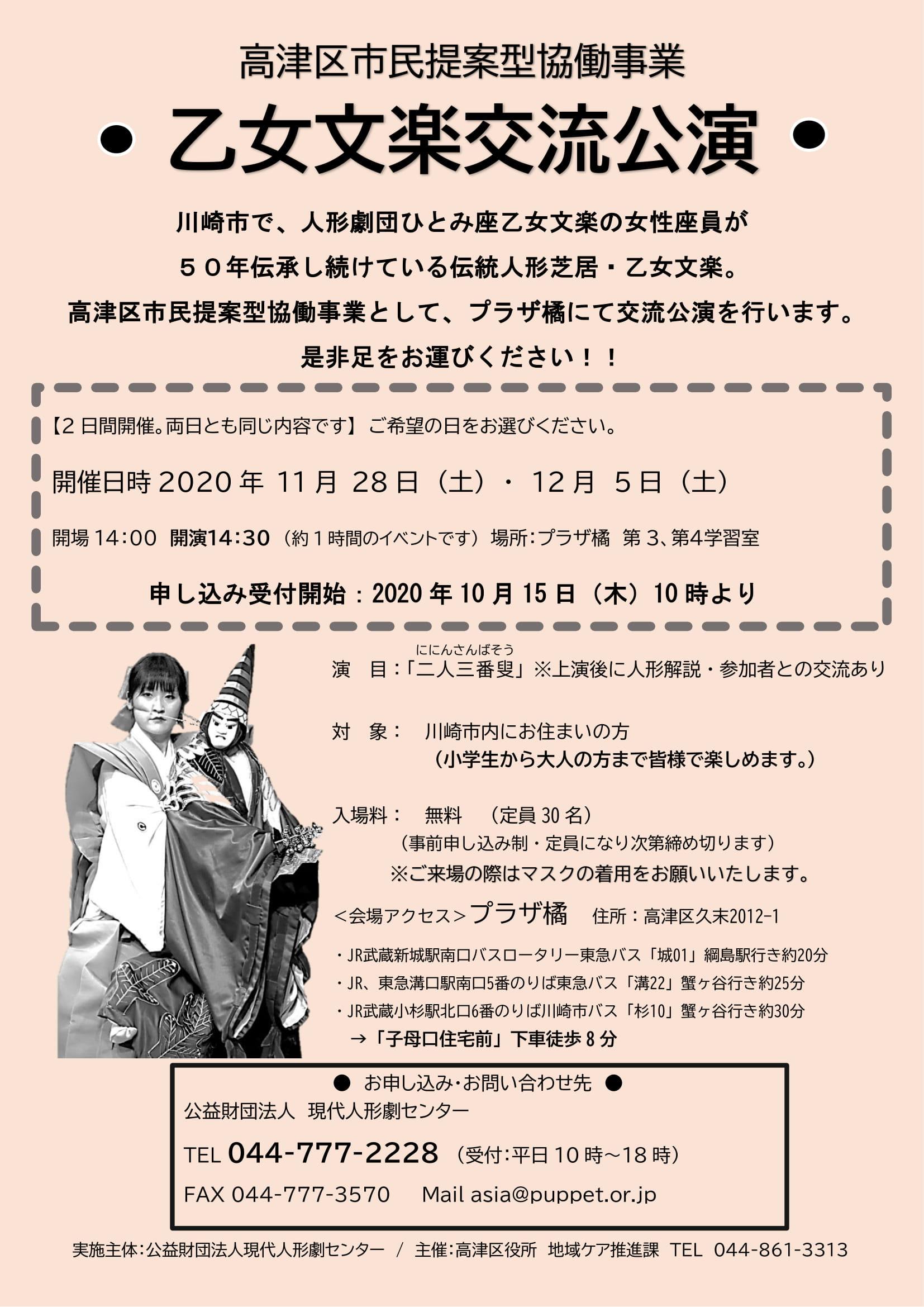 《イベント情報》乙女文楽交流公演