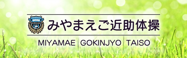 川崎フロンターレ監修「みやまえご近助体操」
