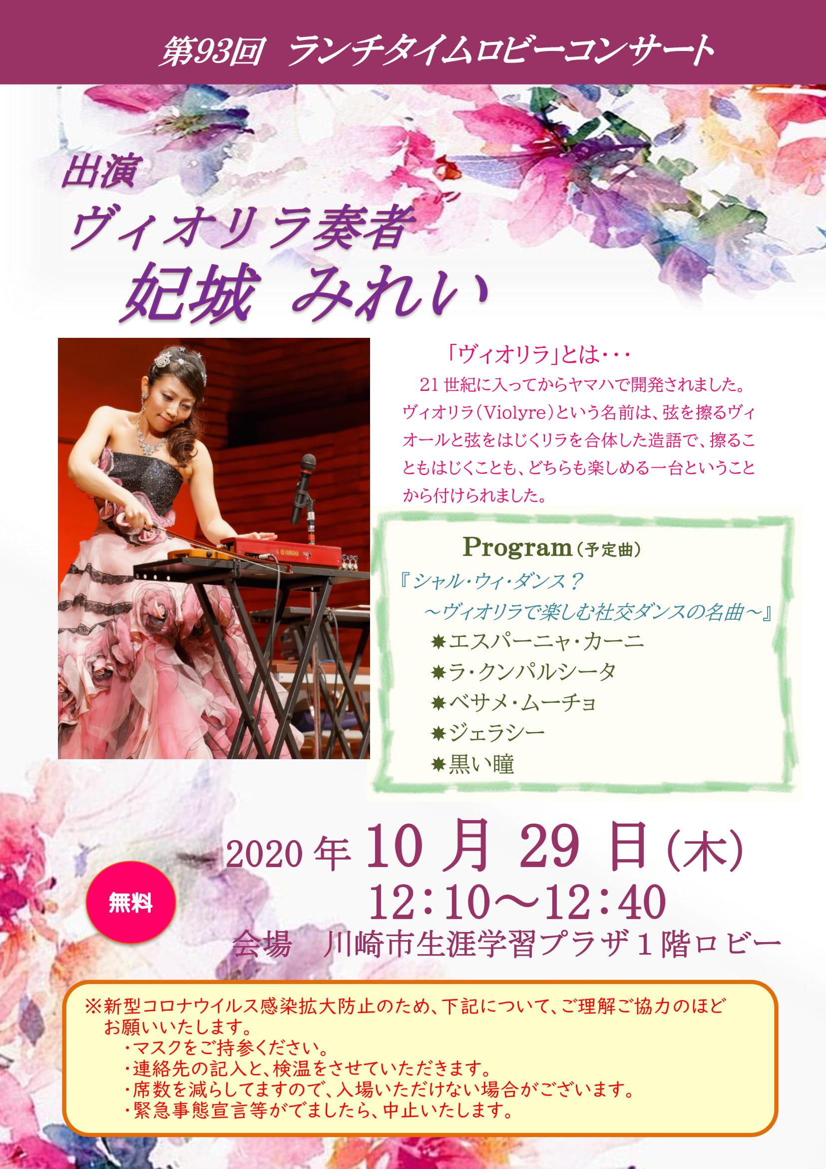 《イベント情報》ランチタイムロビーコンサート