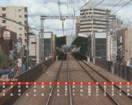 【11/9~放送内容】東横線・特急 自由が丘~中目黒