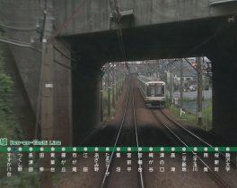 【11/30~放送内容】田園都市線・各駅停車 すずかけ台~田奈
