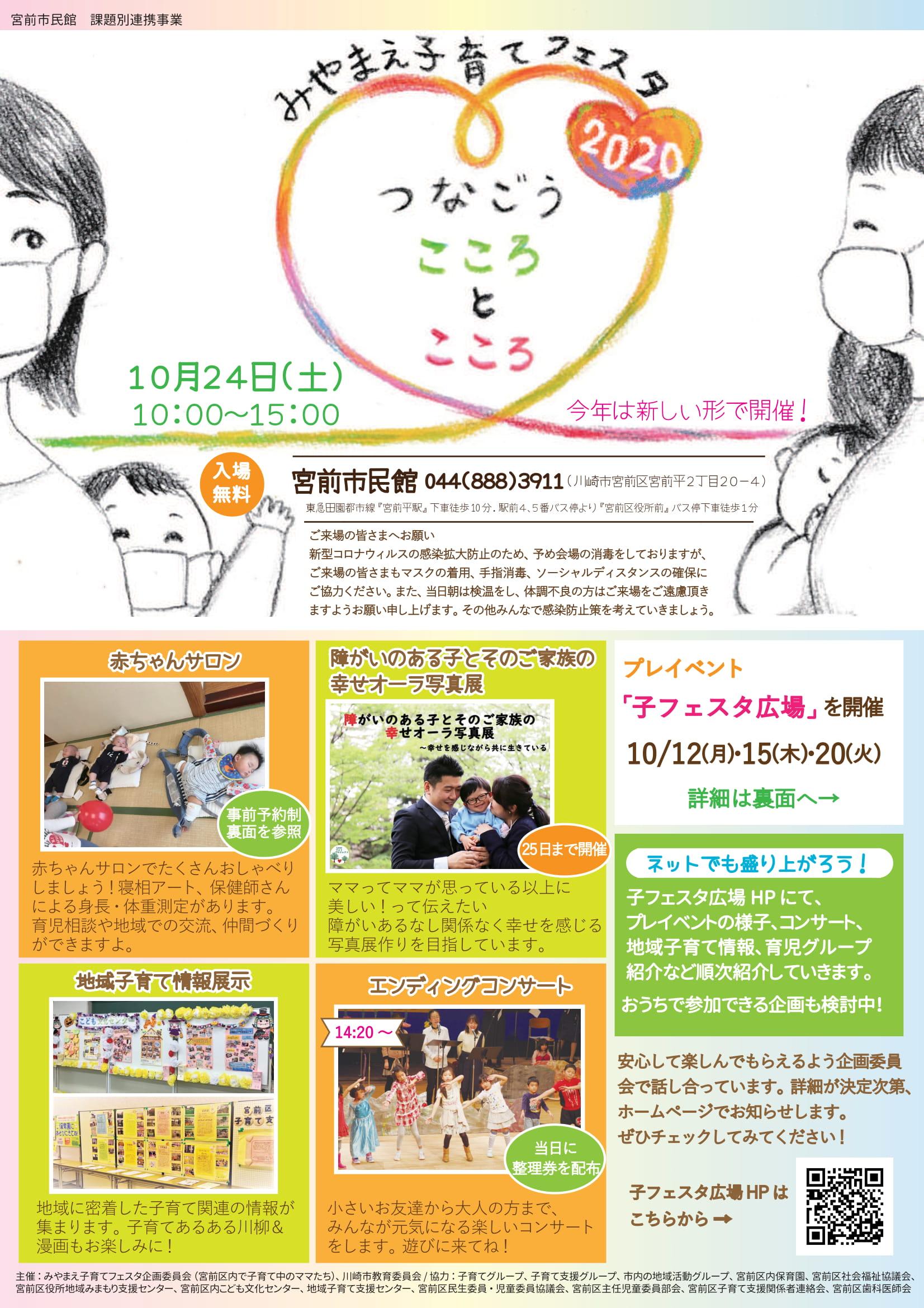 《イベント情報》みやまえ子育てフェスタ2020