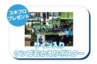 【プレゼント】サイン入りケンゴおかえりポスター