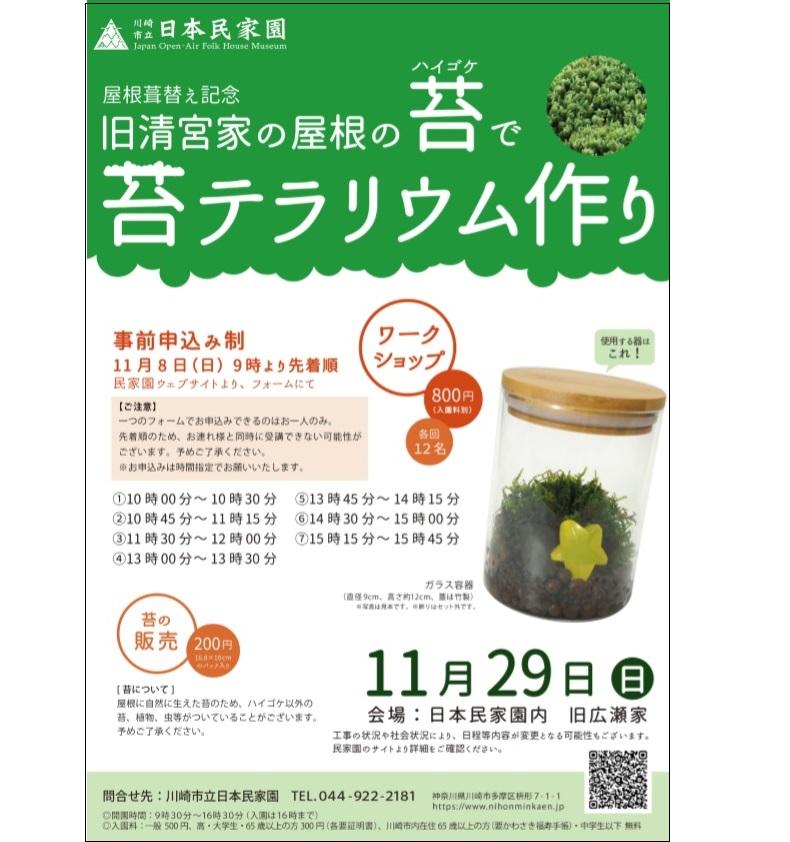 《イベント情報》日本民家園  清宮家の屋根の苔で苔テラリウム作り
