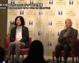 第30回 Bunkamura ドゥマゴ文学賞[渋谷区関連ニュース 11/11放送]