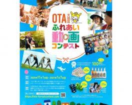 《イベント・作品募集》OTAふれあい動画コンテスト