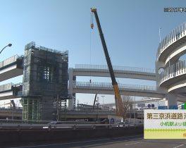 【11/23~放送内容】第三京浜道路 港北IC周辺
