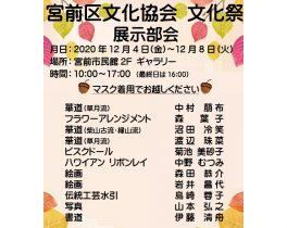 《イベント情報》第38回 宮前区文化協会文化祭 展示部会