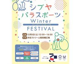 《イベント情報》シブヤパラスポーツ Winter FESTIVAL