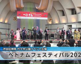ベトナムフェスティバル2020[渋谷区関連ニュース 11/18放送]
