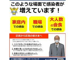《地域情報》大田区からのお知らせ