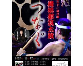 《イベント情報》第31回公演 横浜都筑太鼓「つなぐ」