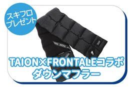 【プレゼント】TAION×FRONTALEコラボ ダウンマフラー