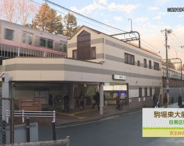 【11/30~放送内容】駒場東大前駅周辺