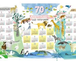 《イベント情報》よこはまのどうぶつえん オリジナルポスターカレンダープレゼント