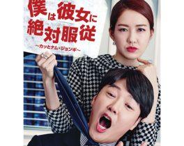 【放送中】韓流アワー「僕は彼女に絶対服従~カッとナム・ジョンギ~」