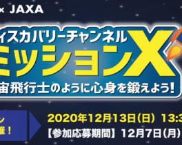 《イベント・参加者募集》ディスカバリーチャンネル ミッションX