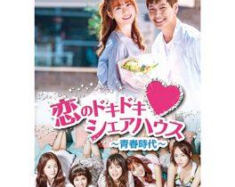 【放送中】韓流アワー「恋のドキドキ シェアハウス 第1章」