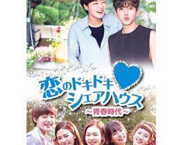 【放送中】韓流アワー「恋のドキドキ シェアハウス 第2章」