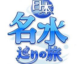 【12月の放送内容】龍神から授かった神秘の水 新潟