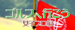 ゴルフへ行こう!女子プロ編