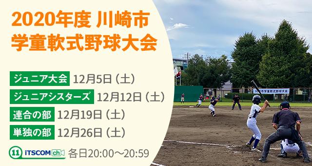 川崎市学童軟式野球大会