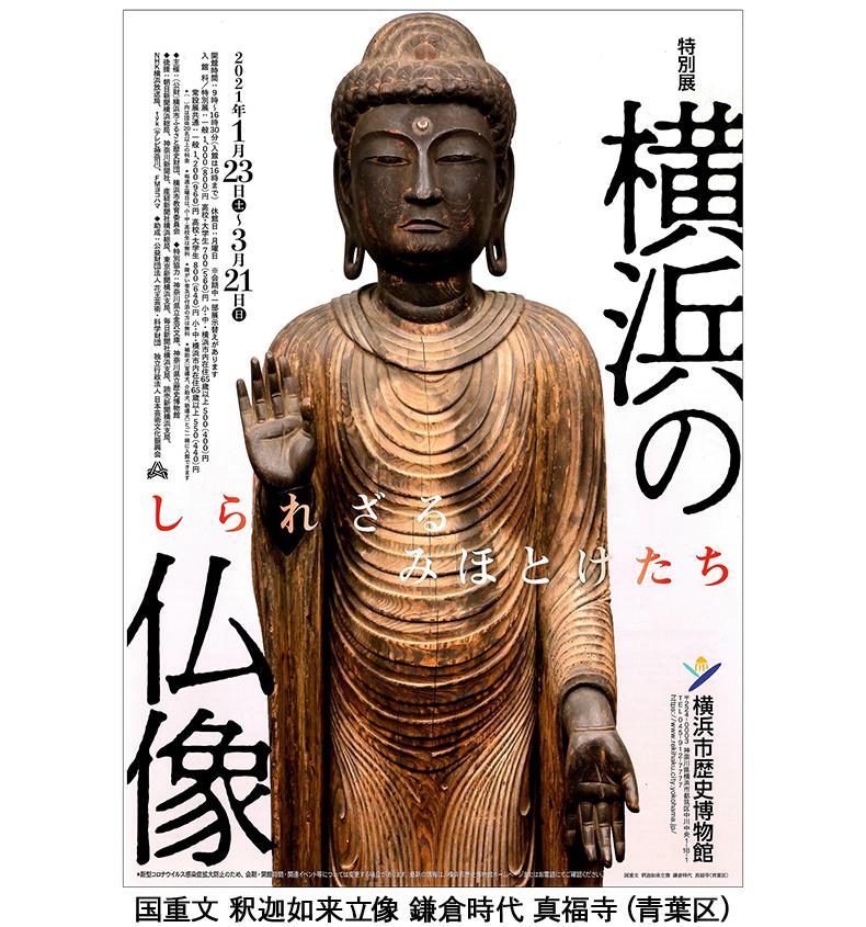 《イベント情報》特別展「横浜の仏像ーしられざれるみほとけたち」