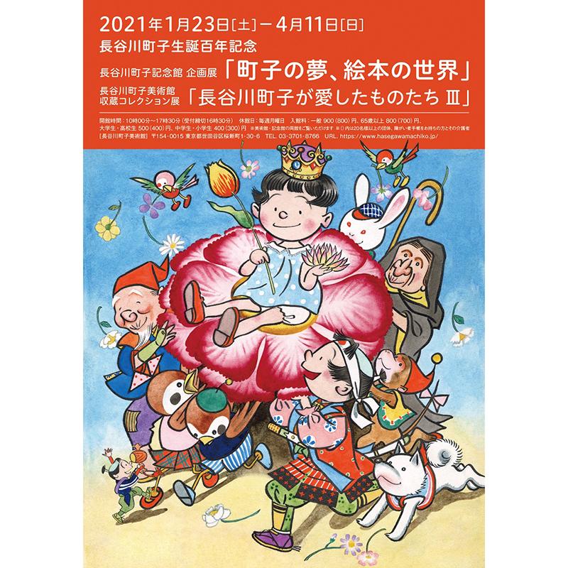 《イベント情報》企画展「町子の夢、絵本の世界」