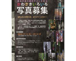 《イベント・作品募集》新庁舎の案内サインを彩る かわさきいろいろ写真募集~魅力ある川崎の色、見つけてください~