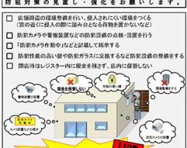 《地域情報》神奈川県警察からのお知らせ