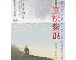 《イベント情報》没後30年記念 笠松紫浪―最後の新版画―